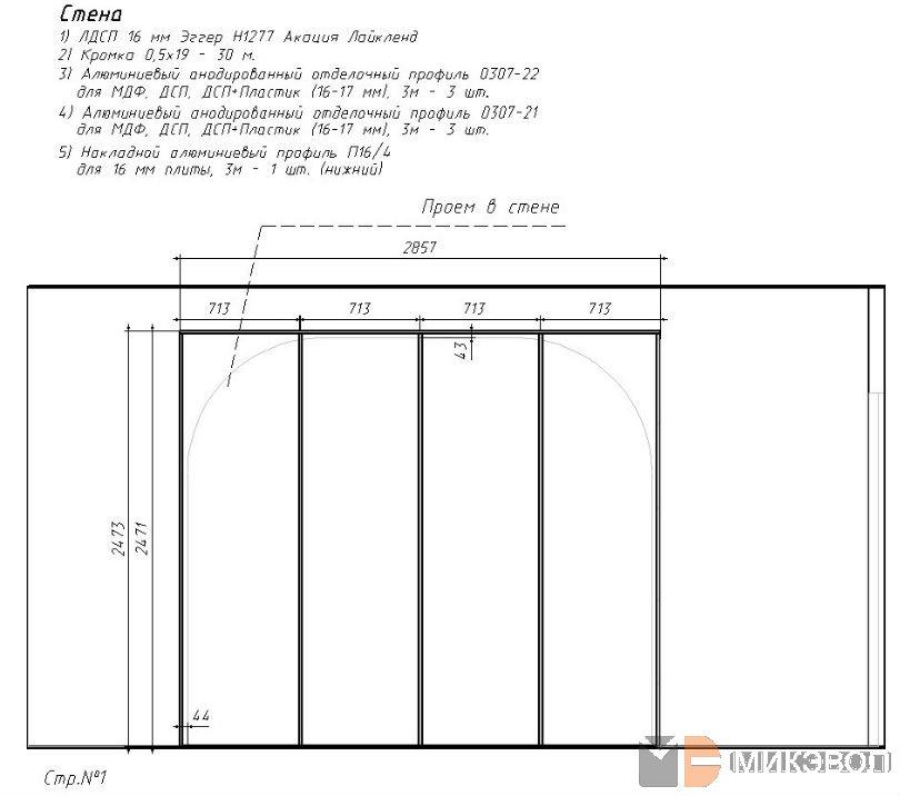 Схема перегородки из ЛДСП